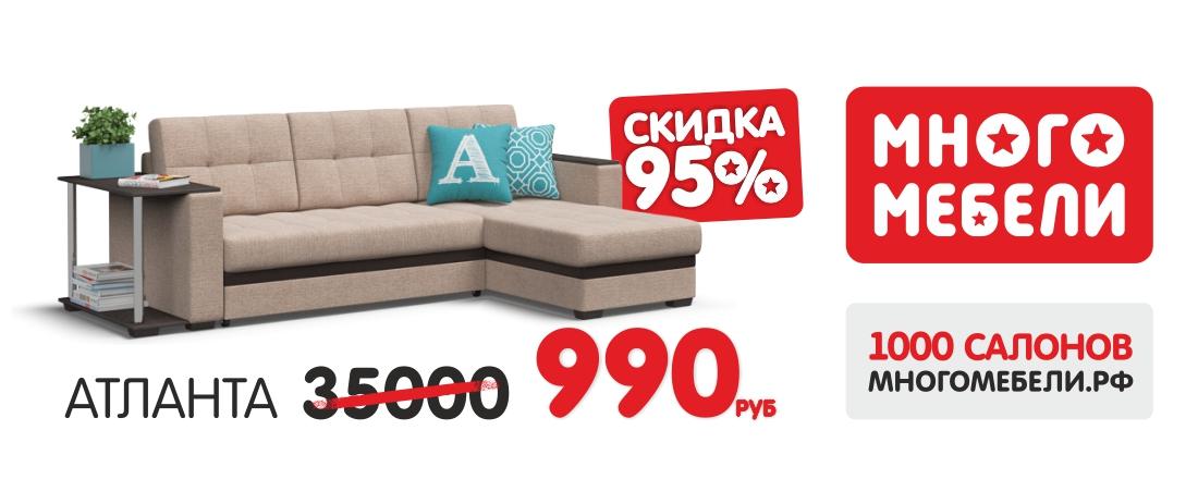 Диван атланта мебель тут дешевле отзывы