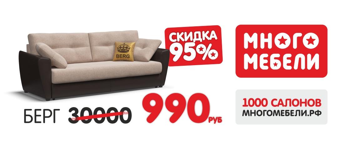 Интернет Магазин Много Диванов В Москве