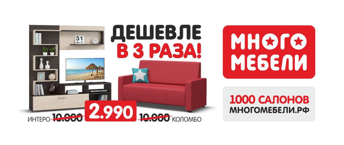 Дешевая Мебель Отзывы