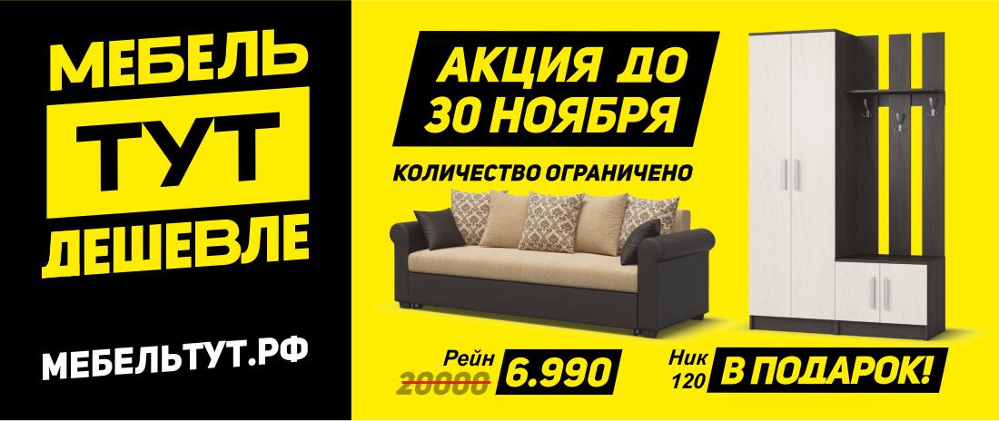 магазин мебель тут дешевле шок цены в калуге